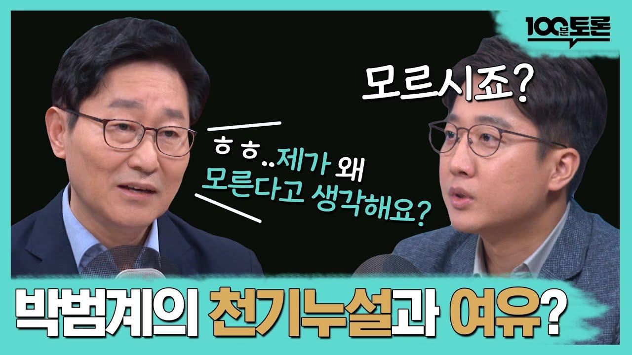 [100분토론] 박범계의 천기누설과 여유? | 박범계 | 김한규 | 김기현 | 이준석