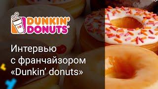 видео Производство пончиков: Бизнес план и оборудование