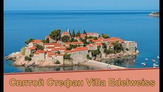 Аренда апартаментов в Черногории Villa Edelweiss Аренда недвижимости в Черногории 2020