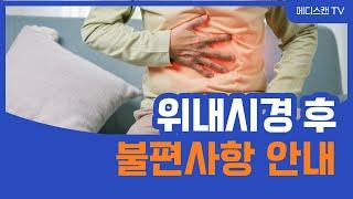 [메디스캔] 건강검진 위내시경 후 불편사항