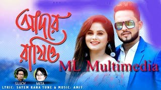 Adore Rakhio Sujoy Mita Mollik Mp3 Song Download