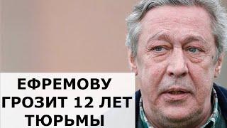 Умер водитель, пострадавший в ДТП с Ефремовым. Актеру грозит 12 лет тюрьмы! Последние новости!