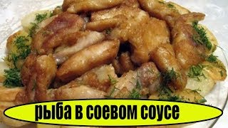 Жареная рыба в соевом соусе. Как приготовить рыбу.
