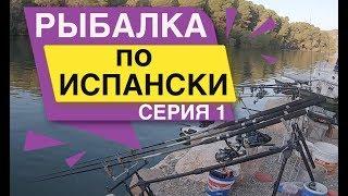Рибалка по-Іспанськи Серія 1