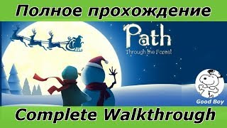 """""""Path through the forest"""", perfect walkthrough with a stars"""