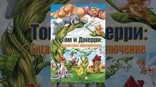 Том и Джерри: Гигантское приключение (с субтитрами)