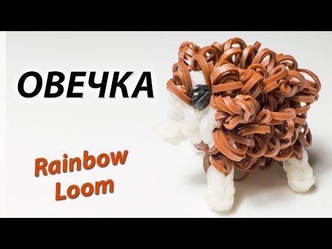 ОВЕЧКА (барашек) из Rainbow Loom Bands. Урок 117
