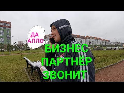 ЗВОНОК ОТ БИЗНЕС-ПАРТНЁРА