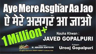 Aye Mere Asghar Aa Jae | Nauhakika Khr ' an Java Auf Gopalpuri | Von Ghazi Abbas 1437 2015-16