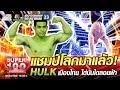 แชมป์โลกมาแล้ว! พล HULK เมืองไทย ไต่บันไดลอยฟ้า | SUPER 100