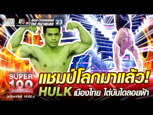 แชมป์โลกมาแล้ว! พล HULK เมืองไทย ไต่บันไดลอยฟ้า   SUPER 100