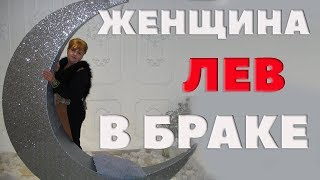 видео Женщина - Лев. Кто подходит Льву-женщине по гороскопу