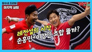 마지막 실험 레전설의 시작 손흥민+이강인 조합 뜰까? 김신욱 투톱 점검도! [A매치 프리뷰]