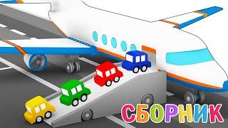 Мультик 4 машинки и приключения в аэропорту - Все серии подряд. Развивающие мультфильмы для малышей
