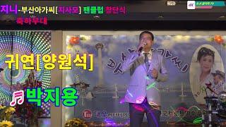 박지용-귀연[양원석][축하무대]2021.6.20.[지사…