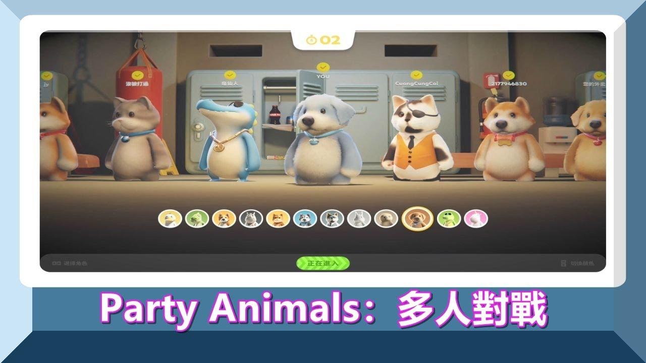 Party Animals #steam #PC #多人 #線上 #動作 #休閒 #搞笑 #可愛