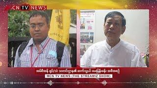 မြန်မာအစိုးရက ICJ ကို ရင်ဆိုင်ဖို့ တရားလွှတ်တော်ရှေ့နေ ဦးကြီးမြင့်ပြော