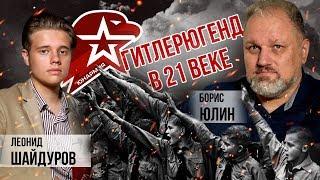 Гитлерюгенд 21 века. Борис Юлин, Леонид Шайдуров.