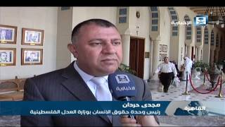 اللجنة العربية لحقوق الإنسان تطالب بحشد الجهود العربية ضد انتهاكات القدس