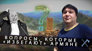 """Вопросы, которые """"избегают"""" армяне"""