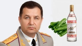 Полторак Степан Тимофеевич: компромат и биография
