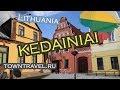 Kėdainiai, Lithuania (Кедайняй, Литва)
