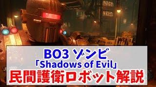 【BO3 ゾンビ】民間護衛ロボットの召喚方法!【Shadows Of Evil】