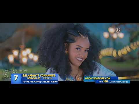 #Muziqa #ሙዚቃ – Yene Vibe – Top 10 Ethiopian Musics – የኔ ቫይብ ምርጥ አስር የኢትዮጵያ ዘፈኖች ዝርዝር
