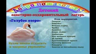 Голубое Озеро Альметьевск