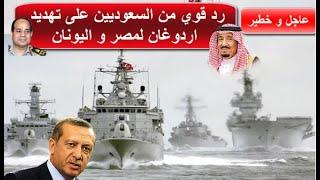 رد قــوي من السعوديين على تو',عــد اردوغان للجـ,,يـ,,ش اليوناني و المصري