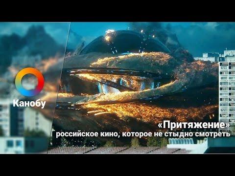 Притяжение - третий трейлер (2017) / Attraction trailer