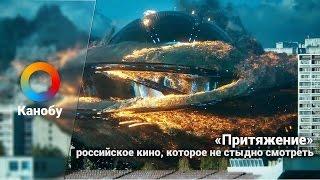 «Притяжение» — российское кино, которое не стыдно смотреть