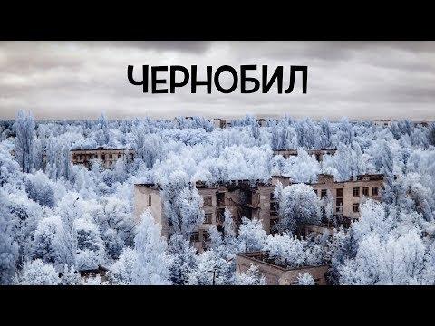 ТОП 10 МРАЧНИ ФАКТА ЗА ЧЕРНОБИЛ