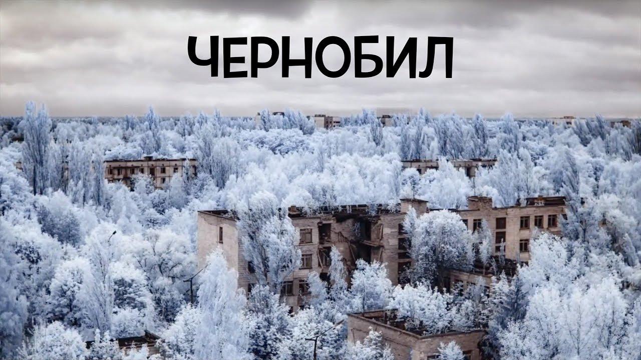 Топ 10 - Факта за аварията в Чернобил! - (ВИДЕО)
