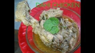 DAHI CHICKEN RECIPE - little oil,  non spicy,  easy recipe