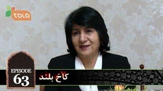 Kakhe Boland - Episode 63 - 18/04/2014 / کاخ بلند - قسمت شصت و سوم