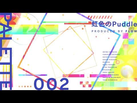 にじさんじ(NIJISANJI) – 虹色のPuddle (Puddle of rainbow color)