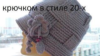 Вязаная шляпка крючком в стиле 20-х 1 ч. Knitted hat crochet-style 20's. (Шапка #41)