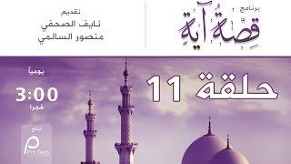 بالفيديو : شاهد برنامج قصة آية ح11 - ألا تحبون .. !؟