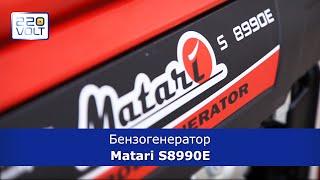 Бензиновый генератор Matari S 8990E, Matari S 7990E [обзор]