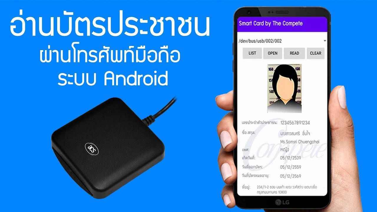 โปรแกรมอ่านบัตรประชาชน บนมือถือ ระบบ Android by The Compete Technology