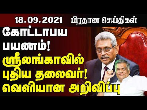 இன்றைய முக்கிய செய்திகள் - 18.09.2021   Srilanka Tamil News