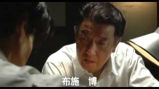 チャンネル登録よろしくお願いします。 死神となり舞い戻った誠一郎(小...