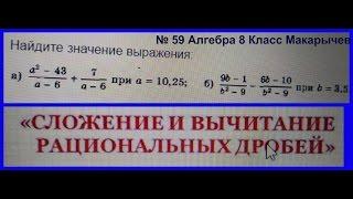 59 (б) Алгебра 8 класс. Сложение рациональных дробей