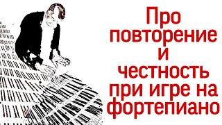 про повторение и честность в игре на фортепиано. Типичные ошибки пианистов. СЕКРЕТЫ ВИРТУОЗНОСТИ