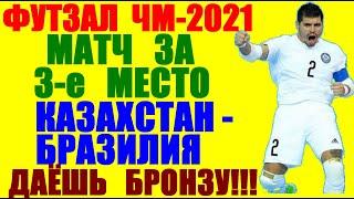 Футзал Чемпионат мира 2021 Матч за третье место Казахстан Бразилия Даёшь бронзу