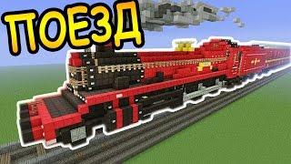 бОЛЬШОЙ ПОЕЗД в майнкрафт - Строим Вместе- Minecraft