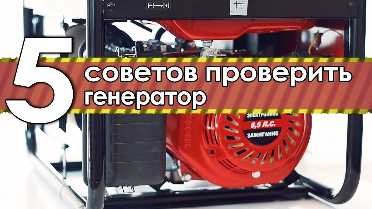 Бензиновый генератор не выдает ток причина стабилизатор напряжения 3843