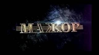 МАЖОР 2/ВИКА И ИГОРЬ/ТЫ МОЯ  И НЕ МОЯ... очень красивый клип/НОВИНКА!!!