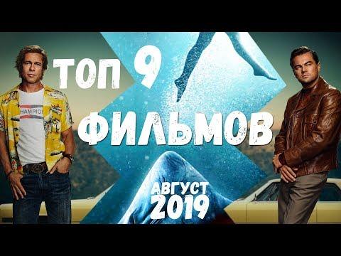 ТОП 9 ФИЛЬМОВ Август 2019 / ЛУЧШИЕ ФИЛЬМЫ 2019